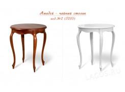 """Чайный столик """"Амадей"""" Мод. 2 (Т 202 А-В)"""