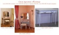 "Стол туалетный ""Розмари"" 010.041"
