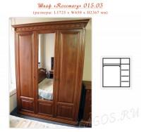 Шкаф «Розмари» 3-х дверный 015.031-450