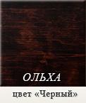 Ольха - Черный