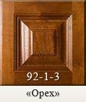 Орех 2