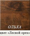 Ольха - Лесной орех