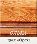 Ольха - Орех