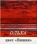 Ольха - Вишня